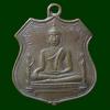 เหรียญพระพุทธไตรรัตนนายก (เหรียญหลวงพ่อโต) วัดพนัญเชิง จ.พระนครศรีอยุธยา