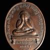 เหรียญพระปิดตา รุ่นแรก หลวงพ่อแก้ว เกสาโร วัดละหารไร่ จ.ระยอง ปี 2519