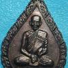 เหรียญรูปเหมือนพิมพ์นั่งเต็มองค์ หลวงพ่อแพ เขมังกะโร วัดพิกุลทอง ที่ระลึกสร้างศาลาการเปรียญ สำนักสงฆ์โพธิ์พัฒนาราม อ.อินทร์บุรี จ.สิงห์บุรี