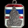 เหรียญสี่เหลี่ยมลงยา สีธงชาติ หลวงพ่อเดิม วัดหนองโพ จ.นครสวรรค์ ปี2485