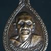 เหรียญพระครูปทุมาภิธาน (บัว) รุ่น1 วัดอัมพวัน ( หนองแขวะ ) จ.ชลบุรี