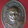 เหรียญอายุ76 หลวงปู่รัง วัดระนาม สิงห์บุรี
