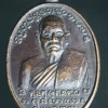 เหรียญ หลวงพ่อ ส.ส.ส. ไม่ทราบที่