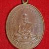 เหรียญหลวงปู่ศุข วัดปากคลองมะขามเฒ่า เนื้อหาตามภาพ