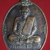 เหรียญหลวงพ่อมิ โชตรตโน วัดอินทราราม จ.พระนครศรีอยุธยา