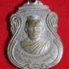 เหรียญพระอธิการหอมหวล วัดป่าเรไร นนทบุรี หลังหลวงพ่อแพ วัดพิกุลทอง จ.สิงห์บุรี