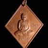 เหรียญข้าวหลามตัด หลวงปู่เอี่ยม วัดสะพานสูง ออกงานผูกพัทธสีมา วัดลำโพ จ.นนทบุรี ปี 2559