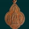 เหรียญพระพุทธบาท วัดอนงค์ฯ กทม. ปี2500 ห่วงเชื่อม
