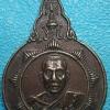 เหรียญ หลวงพ่ออุตตมะ วัดวังวิเวการาม กาญจนบุรี ออกฉลองอายุ68