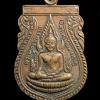 เหรียญพระพุทธชินราช ปี 2527 วัดพระศรีรัตนมหาธาตุ จ.พิษณุโลก