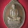เหรียญหลวงพ่อเดิม วัดเขาทอง จ.นครสวรรค์ ปี2541