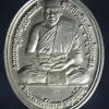 """เหรียญพระอาจารย์ประทุม วัดขรัวตาหนู จ.สุพรรณบุรี รุ่นแรกจารเต็มเหรียญ หายาก """"เนื้อทองผสม"""""""