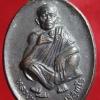 เหรียญที่ระลึกวันเกิด71ปี หลวงพ่อคุณ วัดบ้านไร่ จ.นคราชสีมา ปี 2536 (3)