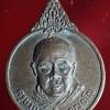 เหรียญ ครูบากองแก้ว วัดมาตการาม อ.แม่อาย จ.เชียงใหม่ ปี 2521