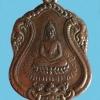 เหรียญพระพุทธชินราช หลวงปู่เผือก วัดโมลีฯ จ. นนทบุรี พ.ศ. 2475