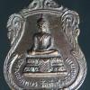 เหรียญหลวงพ่อเกษร วัดท่าซุงทักษิณาราม อ.บางไทร จ.อยุธยา ปี2533