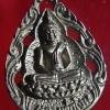 เหรียญ หลวงพ่อเงิน วัดท่อใหญ่ จ. ชลบุรี ปี 38