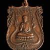 เหรียญพระอุปคุต วัดพรหมจุฬามุนีพรหมรังษี (ชวดบัว) จ.นครนายก