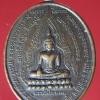 เหรียญพระเจ้าใหญ่สนามชัยมงคล วัดสนามชัย จ.อุบลราชธานี หลังฤาษีภูโป่ง