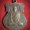 เหรียญพระครูปลัดสมจิตร วัดข่อย จ.อ่างทอง ปี2528