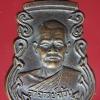 เหรียญเสมา หลวงพ่ออ้วน วัดดงสวอง ต.เขาสามยอด อ.เมือง จ.ลพบุรี รุ่น 1