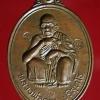 เหรียญหลวงพ่อคูณ รุ่นจัมโบ้ คูณมหาเศรษฐี ปลุกเสกเดี่ยว วัดบ้านไร่ จ.นครราชสีมา
