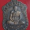เหรียญเสมาหลวงปู่นิล วัดครบุรี ปี2533