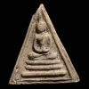 พระสมเด็จ พิมพ์สามเหลี่ยม หลวงปู่นาค วัดระฆัง กทม.