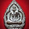 เหรียญเจ้าสัว รุ่นบารมี 81 หลวงพ่อเกษม สุสานไตรลักษณ์ จ.ลำปาง ปี2535