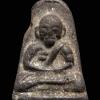 พระผงรูปเหมือนรุ่นแรก พิมพ์ใหญ่ หลวงพ่อรุ่งเคราเหล็ก วัดบางแหวน จ.ชุมพร ปี2500 เนื้อดินผสมว่าน