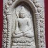 พระไพรีพินาศ ร่มไทร80 เนื้อผง วัดบวรนิเวศวิหาร ราชวรวิหาร ปี พ.ศ. 2534