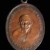 เหรียญรุ่นแรก หลวงพ่อแช่ม วัดดอนยายหอม จ.นครปฐม ปี2515