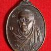 เหรียญหลวงปู่สุก หลวงพ่อจู๋ วัดหนองนาค อ.หนองแค จ.สระบุรี ปี2525