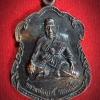 เหรียญหลวงพ่อฤทธิ์ วัดชลประทานราชดำริ จ.บุรีรัมย์