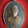 เหรียญรุ่นแรกหลวงพ่อสาย วัดป่าอุดม จ.ร้อยเอ็ด ปี 2516