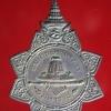 เหรียญพระมาลา สมเด็จพระนเรศวรมหาราช วัดท่าสุทธาวาส จ.อยุธยา ปี2522
