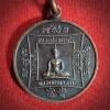 เหรียญหลวงพ่อทองคำ วัดไตรมิตรวิทยาราม หรือวัดสามจีน กรุงเทพ