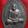 เหรียญหลวงปู่เครื่อง วัดเทพสิงหาร จ.อุดรธานี ออกที่หนองคาย