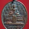 เหรียญพระพุทธ หลังพระราชปฏิภาณโสภณ(วรนาโค) ครบ 90 พรรษา วัดแก้วพิจิตร จ.ปราจีนบุรี ปี2530