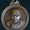 เหรียญ หลวงพ่อสัมฤทธิ์ วัดศรีเมือง สมุทรสาคร ปี2526