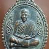 เหรียญ พระมุนีนายก (เกษม สุจิตฺโต ป.ธ.๔) 2534 เจ้าอาวาสวัดหนองโพธิ์ อำเภอเมือง นครนายก