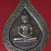 เหรียญ พระพุทธมหาธรรมราชา หลังหลวงพ่อทบ วัดตาล เพชรบูรณ์