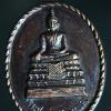 เหรียญพระประธานวัดศาลาแดง จ.สระบุรี