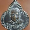 เหรียญพระครูปัญญาวรยุต วัดหนองถ่านใต้ สระบุรี