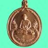 เหรียญหลวงปู่สี ฉันทสิริ รุ่นสร้างมณฑป วัดถ้ำเขาบุญนาค อ.ตาคลี จ.นครสวรรค์ ปี 2536