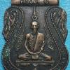 เหรียญหลวงพ่อสำรวยปภาธโร วัดดอนไชโยครั้งที่1อายุครบ51ปีรุ่นมหาลาภอ.โคกสำโรง จ.ลพบุรี