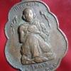 เหรียญหลวงพ่อโอภาสี เทียงเล่งเต็ง พ.ศ. 2523