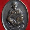 เหรียญที่ระลึกวันเกิด71ปี หลวงพ่อคุณ วัดบ้านไร่ จ.นคราชสีมา ปี 2536 (12)