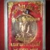 เหรียญหลวงปู่สุข ธัมมโชโต วัดโพธิ์ทรายทอง จ.บุรีรัมย์ ปี2555 พร้อมกล่อง
