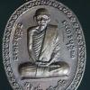 เหรียญพระอาจารย์มั่น รุ่นวัดศรีสันตยาราม จ.เลย ปี2518 สภาพสวย(2)